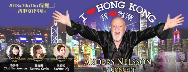 I Love HK我愛香港 Anders Nelsson in Concert 2018.10.16