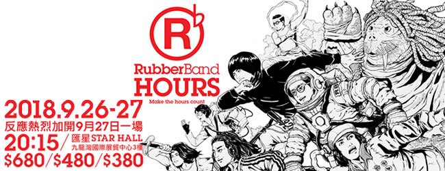 RubberBand Hours 2018.9.26, 27